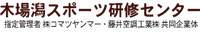 木場潟スポーツ研修センター|石川県小松市